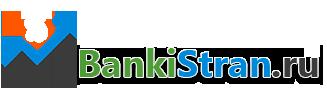 Банки России и стран