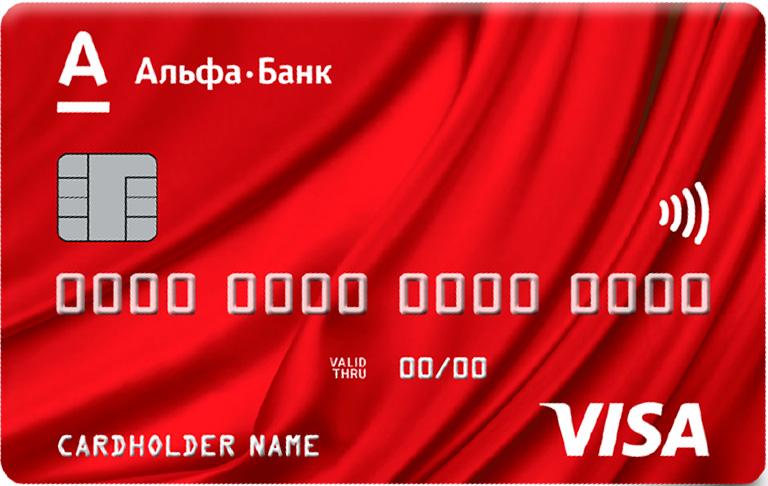 Кредитная карта Альфа-Банка «100 дней без процентов» фото