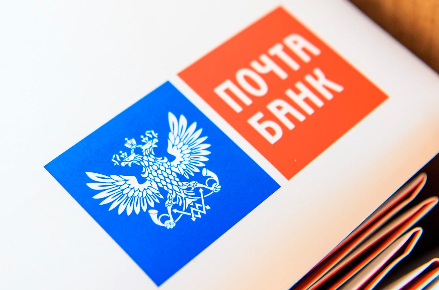 Почта Банк фото