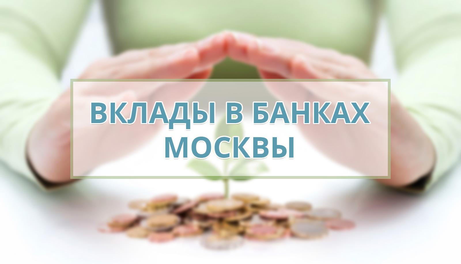 Вклады в банках Москвы фото