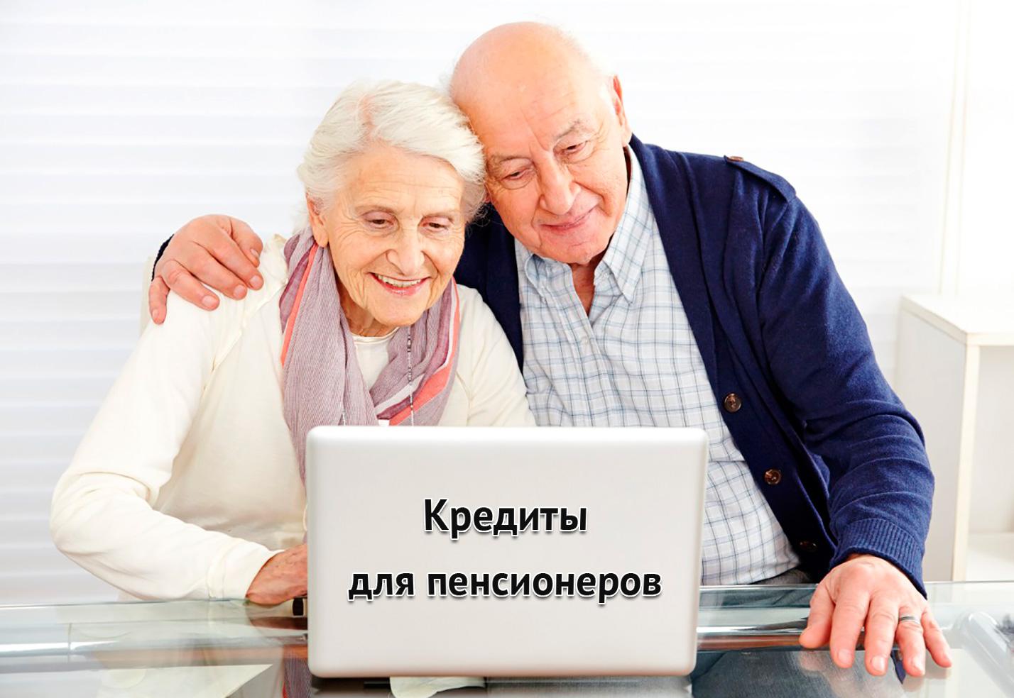 Хоум кредит банк кредит наличными для пенсионеров условия