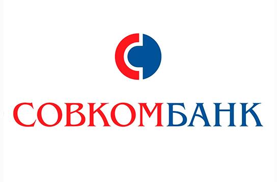 Совкомбанк кредит