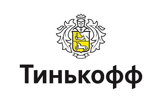Кредит тинькофф банк