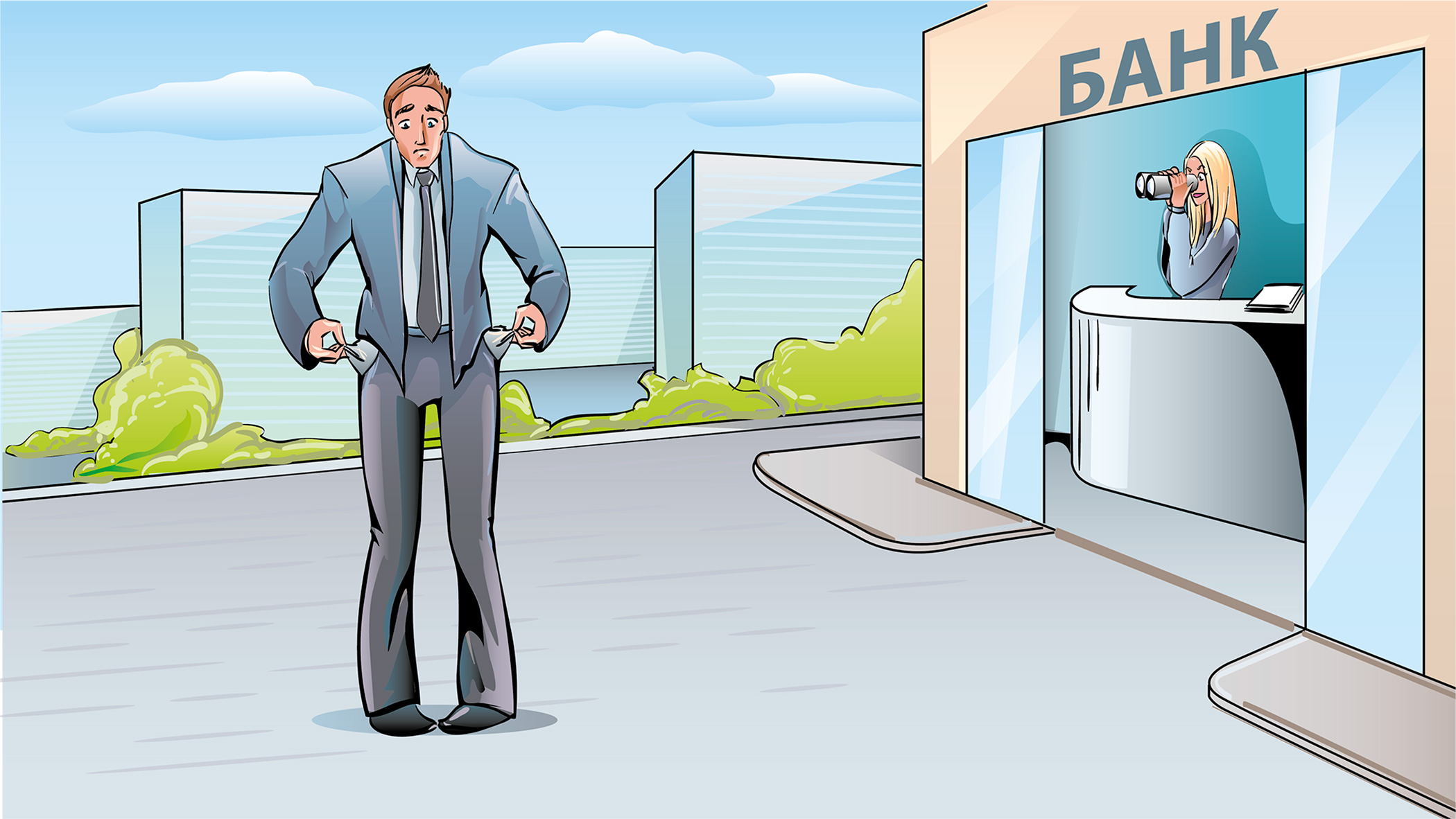 Долговая яма, долг банку