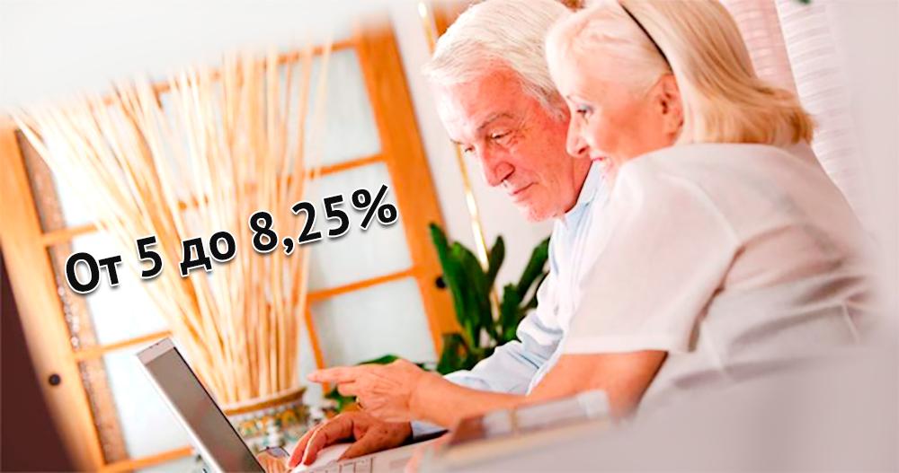 Вклады для пенсионеров от 5 до 8,25%