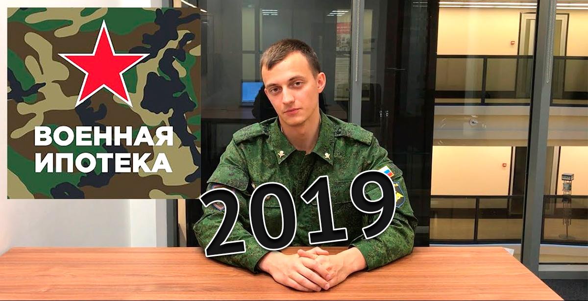 Военная ипотека в 2019 году фото