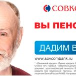 Вклад для пенсионеров под 12 процентов для пенсионеров от Совкомбанка