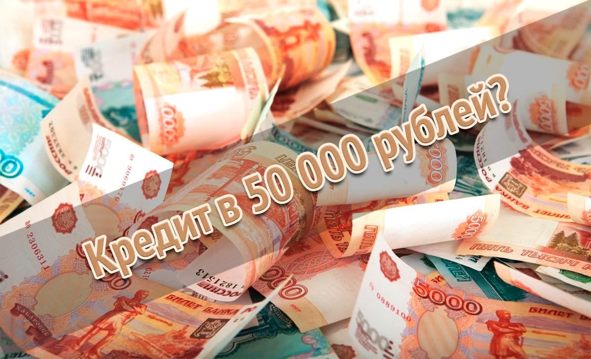 Кредит 50000 рублей
