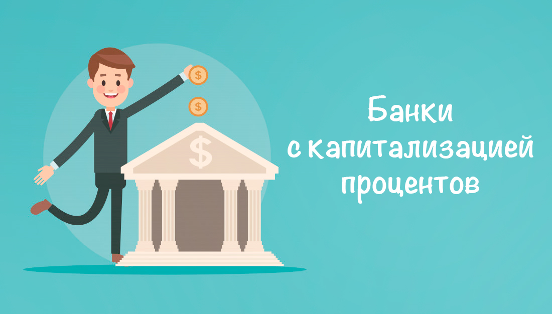 Банки с капитализацией процентов фото