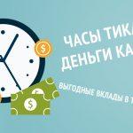 Выгодные вклады в банках на сегодня
